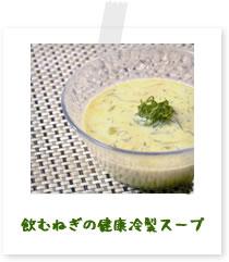 飲むねぎの健康冷製スープ