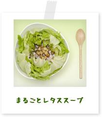 まるごとレタススープ