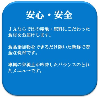 syokuzai_anshin