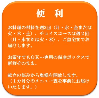 syokuzai_benri
