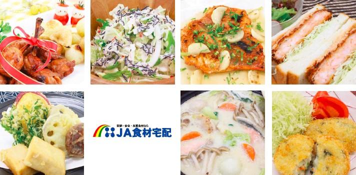 syokuzai_logo