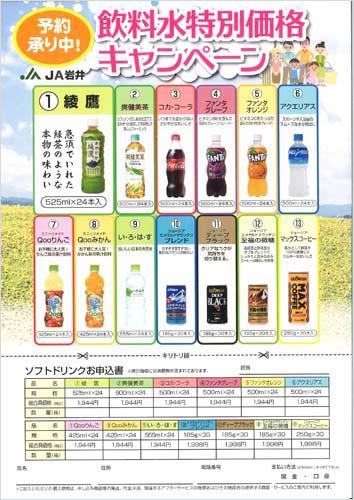 飲料水キャンペーン