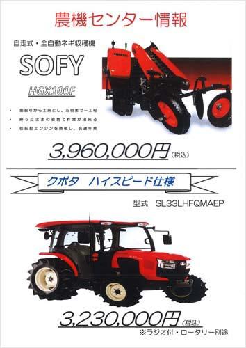 ねぎ収穫期・共同購入トラクターのご紹介