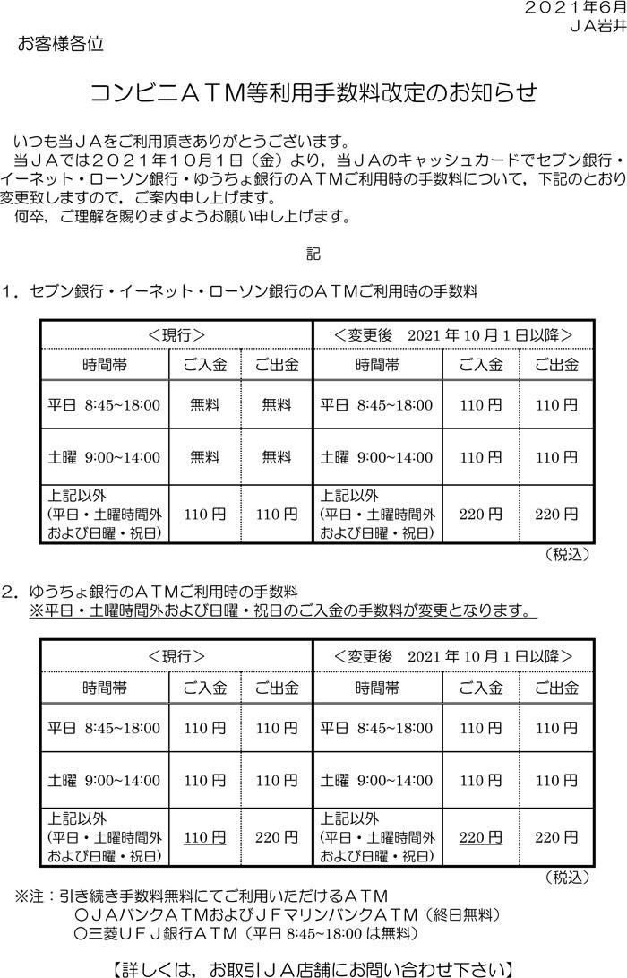 コンビニATM等利用手数料改定のお知らせ