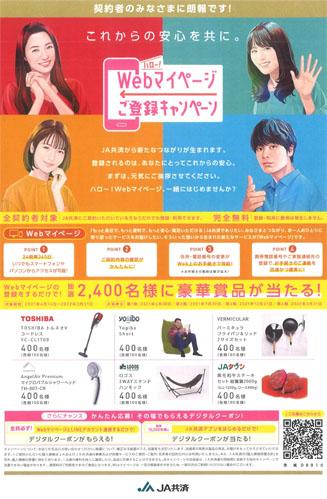 JA共済Webマイページご登録キャンペーン